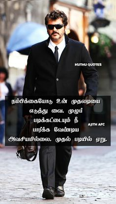 Positive Quotes, Motivational Quotes, Inspirational Quotes, Poems About Life, Life Poems, Tamil Jokes, Actor Quotes, Jesus Wallpaper, Best Background Images