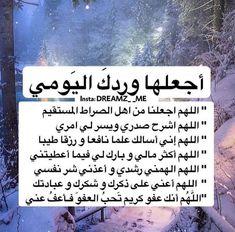 Quran Quotes Love, Islamic Love Quotes, Muslim Quotes, Islamic Inspirational Quotes, Religious Quotes, Words Quotes, Life Quotes, Hadith, Tafsir Coran