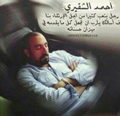 #khawater #khawatir #alshugairi #i7san #الشقيري #احسان Arabic Words, Arabic Quotes, Islam Quran, Allah, Texts, Funny Stuff, Funny Quotes, Positivity, Smile