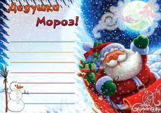 #дед #морощ #новый #год #почта   Я никогда не писал писем Деду Морозу, потому что я не из тех, кто верит в нашу почту.
