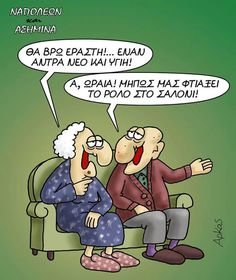 Funny Quotes, Funny Memes, Greek Quotes, All You Need Is, Laughter, Language, Lol, Cartoon, Sayings
