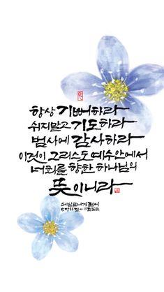 항상 기뻐하라쉬지말고 기도하라범사에 감사하라이것이 그리스도 예수안에서 너희를 향한 하나님의 뜻이니... Bible Words, Bible Quotes, Bible Verses, Calligraphy Logo, Lettering, Caligraphy, Christian Wallpaper, Korean Art, Business Motivation