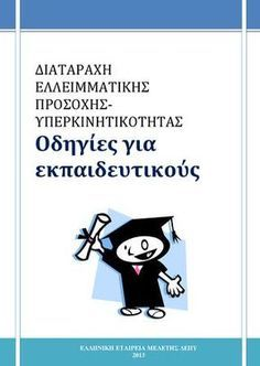 ΦΥΛΛΑΔΙΟ ΕΚΠΑΙΔΕΥΤΙΚΩΝ ΔΕΠΥ_οδηγίες για εκπαιδευτικούς