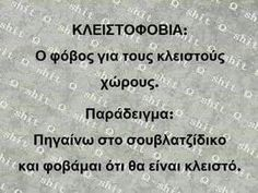 Kai auto den to eixa akousi Funny Greek Quotes, Funny Picture Quotes, Funny Photos, Funny Statuses, Funny Memes, Jokes Quotes, Life Quotes, How To Be Likeable, Sarcasm Humor