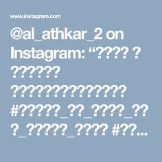 "@al_athkar_2 on Instagram: ""صلوا ع الحبيب محمد🌸🍃ﷺﷺﷺﷺﷺﷺﷺﷺ #اللهم_صل_وسلم_على_نبينا_محمد #اسلاميات #دينيه #ذكر_الله #الصلاة_على_النبي #لا_حول_ولا_قوة_الا_بالله…"" • Instagram"