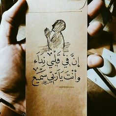 Arabic Love Quotes, Arabic Words, Words Quotes, Life Quotes, Qoutes, Ramadan, The Ultimate Quotes, Love My Sister, Islamic Quotes Wallpaper