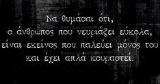 Καθημερινά βλέπουμε στα κοινωνικά δίκτυα εικόνες με φράσεις που θέλουν να εκφράζουν ή να μας προβληματίσουν. Πολλές από αυτές κρύβουν νοήματα πολύ σημαντικά που είναι δύσκολο να τα ερμηνεύσουμε πλήρως. Η ελληνική γλώσσας είναι τόση πλούσια και όμορφη που λίγες μόλις λέξεις μπορούν να εκφράσουν συναισθήματατης ζωής και να μας περάσουν βαθυστόχαστα μηνύματα. Σε αυτή […] Greek Quotes, Wise Quotes, Words Quotes, Funny Quotes, Inspirational Quotes, Sayings, Food For Thought, Wisdom