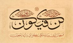 This calligraphy is too, by Syrian calligrapher Adnan Ashiekh Osman. Middle Eastern Art, Arabic Font, Islamic Art Pattern, Arabic Calligraphy Art, Coran, Religious Art, Acrylic Art, Space Images, Allah Names