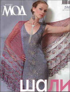 "Photo from album ""Журнал Мод № on Yandex. Crochet Scarves, Crochet Shawl, Crochet Clothes, Knit Crochet, Zhurnal Mod, Hairpin Lace, Knitting Magazine, Crochet Magazine, Russian Crochet"