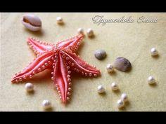 Морская звезда из атласных лент. - YouTube