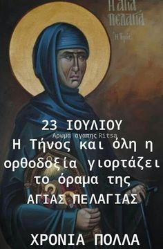 Orthodox Christianity, Wise Words, Jesus Christ, First Love, Lord, Faith, Food And Drinks, First Crush, Puppy Love