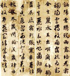 Zhi Yong(智永) , 《真草千字文》是南朝梁武帝命周兴嗣所撰.