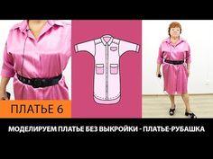 Моделирование платья рубашки на основе платья без выкройки своими руками за 5 минут Платье 6 - YouTube