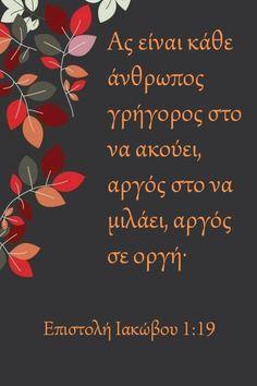 #Εδέμ ας είναι κάθε άνθρωπος γρήγορος στο να ακούει, αργός στο να μιλάει, αργός σε οργή·