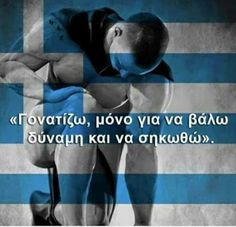 Greek Language, Army Soldier, My Love, Words, Quotes, Soldiers, Art, Greek, Greece