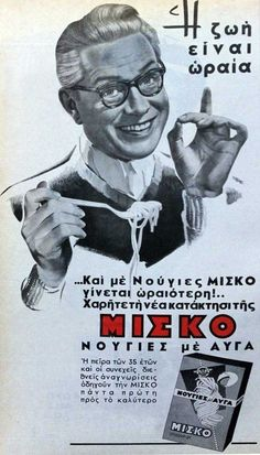 Greek vintage ads.