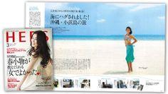 【HERS】発行 株式会社 光文社  日付 2013年3月号  掲載ページ 玉井亮子さんの休日は360度 海・海・海! 海にハグされました! 沖縄・小浜島の旅