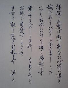 Japanese Calligraphy, Calligraphy Art, Beautiful Japanese Words, Chinese Handwriting, Handwriting Samples, Artwork Design, Linocut Prints, Illustrations And Posters, Botanical Illustration
