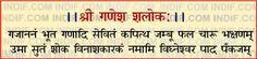 II  Shri Ganesha Shloka  II II  श्री गणेश शलोक II