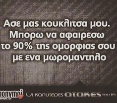 #greekquotes #greekposts #greekpost #greekquote #ελληνικα #στιχακια