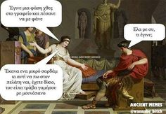 Sarcastic Quotes, Funny Quotes, Ancient Memes, Funny Stories, Puns, Jokes, Humor, Movie Posters, Greeks