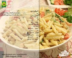 Cooking Recipes In Urdu, My Recipes, Pasta Recipes, Salad Recipes, Recipies, Chicken Karahi, Urdu Recipe, Pakistani Recipes, Pasta Salad Italian
