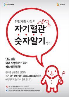 자기혈관 숫자알기 포스터