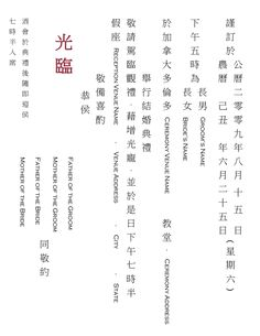 template for Chinese Wedding invitation                                                                                                                                                                                 More