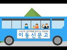 국민권익위원회 소개 영상(4분 46초)