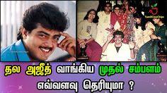 தல அஜீத் வாங்கிய முதல் சம்பளம் எவ்வளவு தெரியுமா ?  Tamil Cinema News   -...