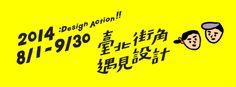 2014 臺北街角遇見設計 http://www.cityyeast.com/passion_list.php