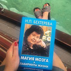 Отдых в компании прекрасных женщин #НПБехтерева @onna2008 это и есть идеальный комплект #КнижныйЧервь #КакПройтиВБиблиотеку