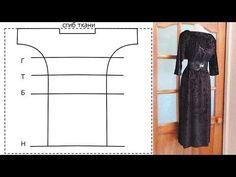 Выкройка цельнокроеного платья. - YouTube