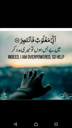 Beautiful Dua, Quran Verses, Poetry, Photos, Pictures, Poetry Books, Poem, Poems