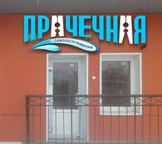 ресторан вывеска - Поиск в Google Creative Advertising, Banners, Signage, Decals, Indoor, Google, Design, Art, Interior