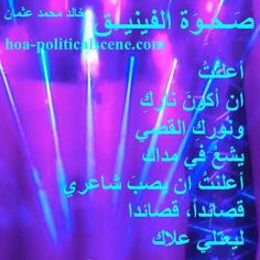 """Snippet of poetry from """"Rising of the Phoenix"""", by poet and journalist Khalid Mohammed Osman designed on coloured shining design."""