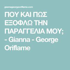 ΠΟΥ ΚΑΙ ΠΩΣ ΕΞΟΦΛΩ ΤΗΝ ΠΑΡΑΓΓΕΛΙΑ ΜΟΥ; - Gianna - George Oriflame Kai, Chicken