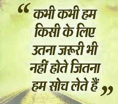 My thoughts emotional quotes hindi quotes quotes marathi quotes. Inspirational Quotes In Hindi, Hindi Quotes Images, Motivational Picture Quotes, Hindi Quotes On Life, Love Quotes With Images, Hurt Quotes, Hindi Qoutes, Marathi Love Quotes, Apj Quotes