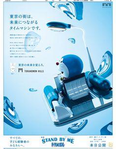 映画『STAND BY ME ドラえもん』本日公開記念 マルチ広告|新聞広告データアーカイブ