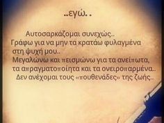 Smart Quotes, Me Quotes, Funny Quotes, Great Words, Wise Words, Live Laugh Love, Greek Quotes, Life Lessons, Favorite Quotes