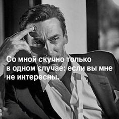 Zen Quotes, Wise Quotes, Positive Quotes, Motivational Quotes, Inspirational Quotes, Russian Quotes, My Life My Rules, Life Motivation, Some Words