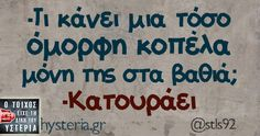 Greek Memes, Funny Greek Quotes, Sarcastic Quotes, Funny Quotes, English Jokes, Just Kidding, True Words, Puns, The Funny