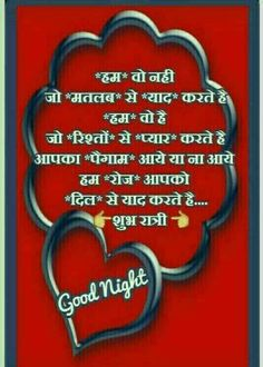 Angad and golu Good Morning Good Night, Morning Wish, Good Morning Images, Good Morning Quotes, Good Night Hindi Quotes, Night Qoutes, Best Quotes, Life Quotes, Nighty Night