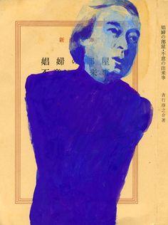 Portrait of novelist of Japan( in the 20th century) by Hiroyuki Izutsu, via Behance