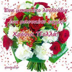 Κάρτες Με Ευχές Ονομαστικής Γιορτής Εικόνες Με Λουλούδια - Giortazo.gr Blog, Blogging