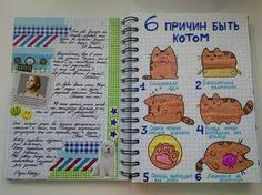 идеи для личного дневника: 17 тыс изображений найдено в Яндекс.Картинках