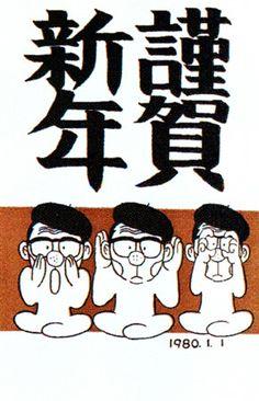 1980年 手塚治虫年賀状