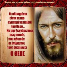 Perfect Word, Orthodox Christianity, God Loves Me, Greek Quotes, Christian Faith, Wise Words, Positive Quotes, Wisdom, Positivity