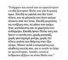 I Love You, My Love, Greek Quotes, Words, My Boo, Love You, Je T'aime, Te Amo, Horses