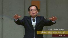 유관재 목사, '나의 하나님 나의 하나님(09)', 화정동 성광교회